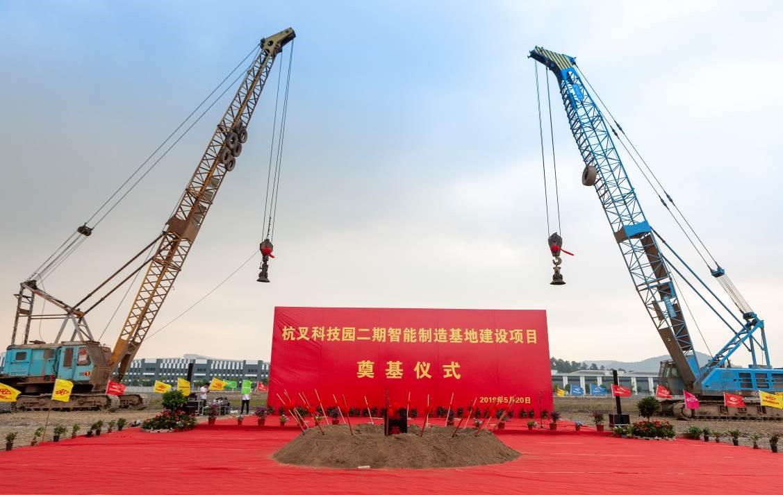 杭叉科技园二期智能制造基地项目启动奠基仪式隆重举行