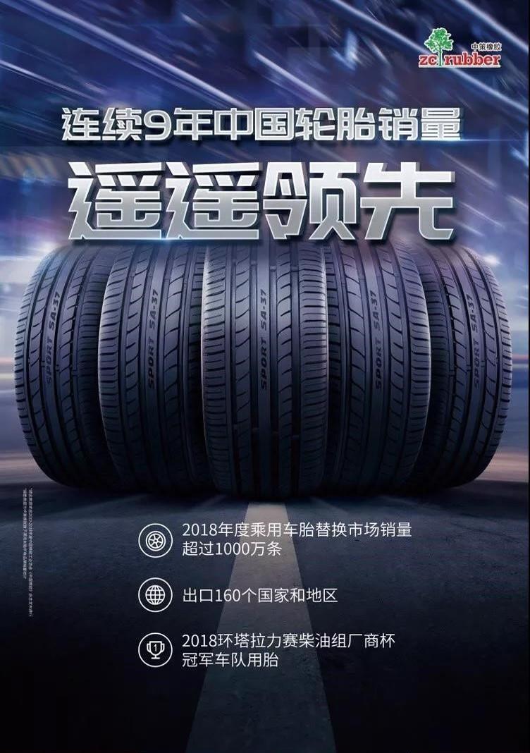 杭叉集团携手巨星集团出资收购国内轮胎巨头中策橡胶